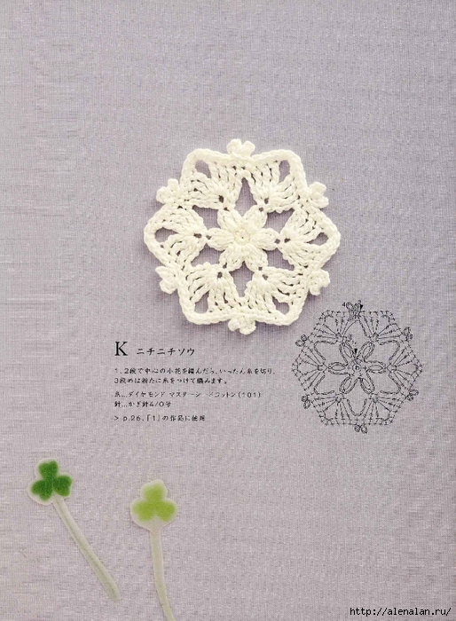 1Note Crochet Motif and Edging_13 (514x700, 305Kb)