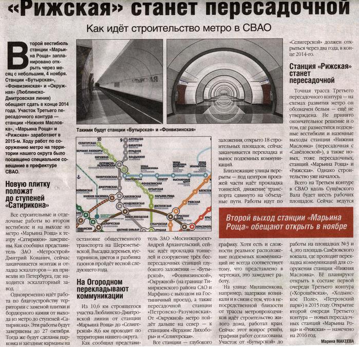 metro-1 (700x676, 270Kb)