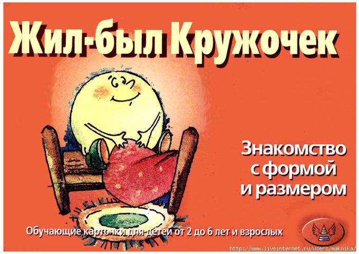 4663906_Zhil_byl_kruzhochek01 (700x494, 239Kb)