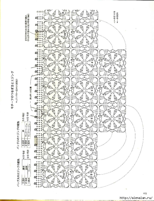 Note Crochet Motif and Edging_95 (538x700, 281Kb)