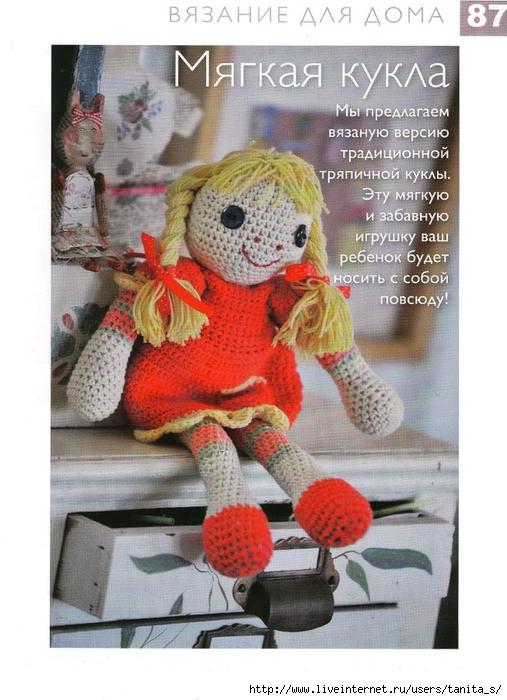 Вяжем куклы дневники