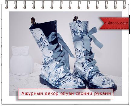 Ажурный декор обуви своими руками