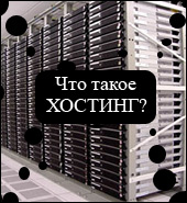 3925073_hosting (170x185, 19Kb)