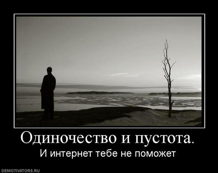 965630_odinochestvo-i-pustota (700x556, 33Kb)