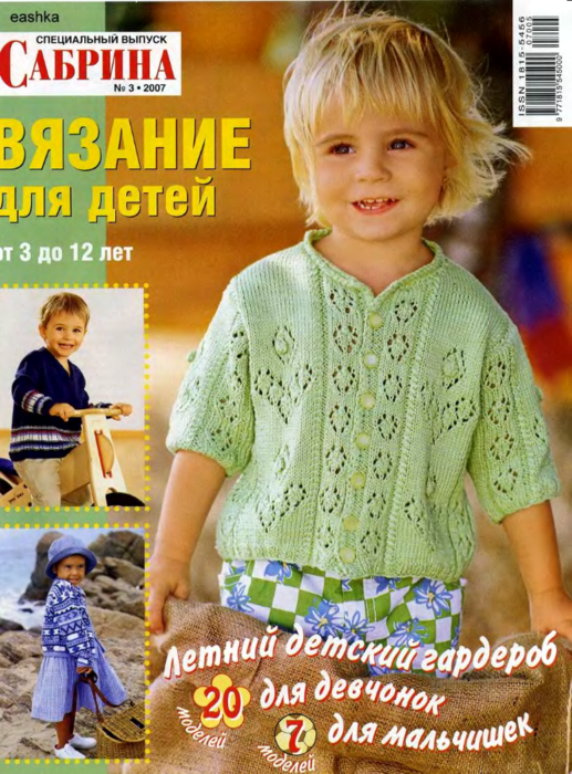 Вязание для детей старше года