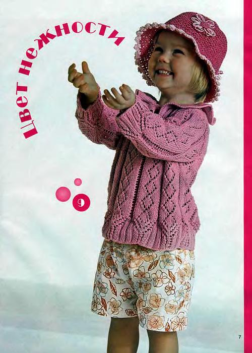 Вязание детям от 3 до 10 девочками
