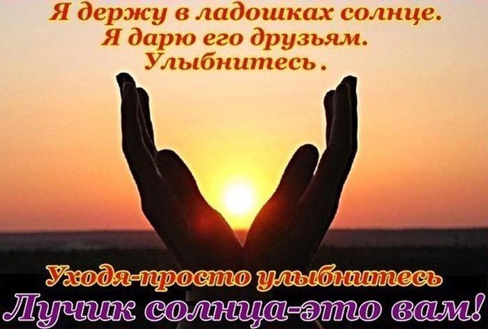 Как стать добрее - Страница 3 92358764_post111328956777