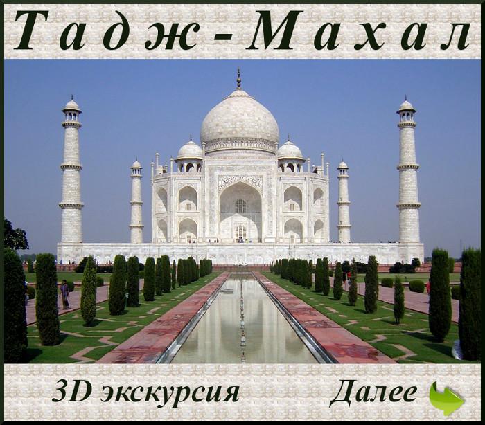 3 D экскурсия Тадж-Махал/4728606_Tadj_MahalDDD (700x614, 181Kb)/4728606_Tadj_MahalDDD (700x614, 181Kb)