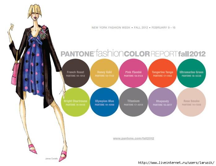 Самые-модные-цвета-сезона-осень-зима-2012-2013-1 (700x538, 126Kb)