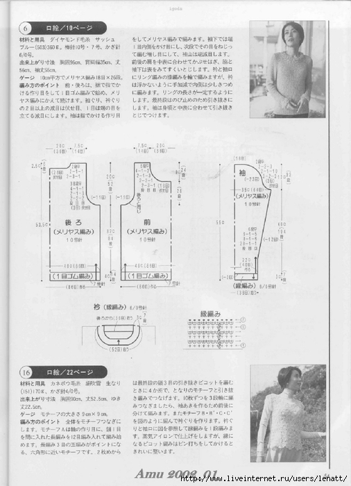 Amu 2002_01_Page_54 (506x700, 207Kb)