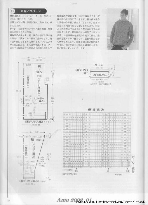 Amu 2002_01_Page_57 (507x700, 193Kb)