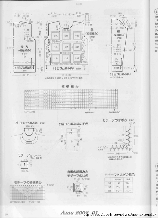 Amu 2002_01_Page_59 (507x700, 191Kb)