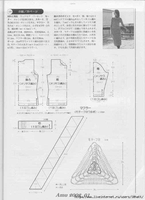 Amu 2002_01_Page_64 (506x700, 195Kb)