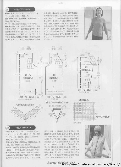 Amu 2002_01_Page_68 (506x700, 212Kb)
