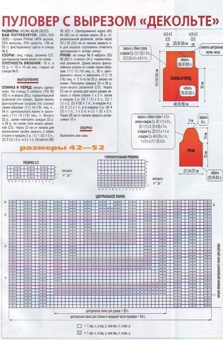 дек1 (460x700, 131Kb)