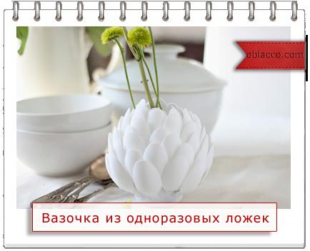 ваза из одноразовых ложек/3518263_i (434x352, 137Kb)