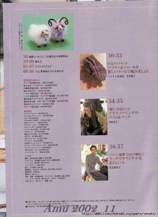 Amu 2002_11_Page_03 (510x700, 271Kb)