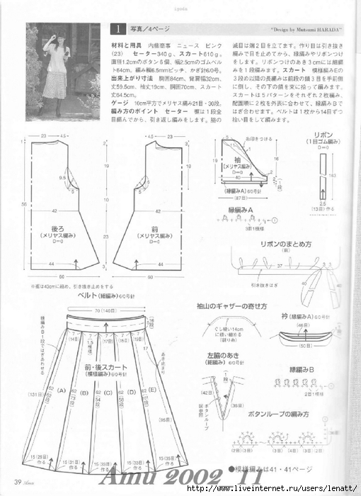 Amu 2002_11_Page_41 (510x700, 207Kb)