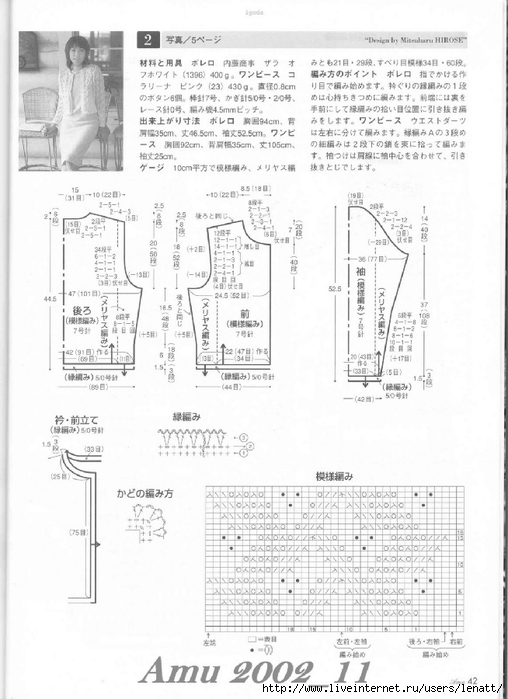 Amu 2002_11_Page_44 (508x700, 211Kb)