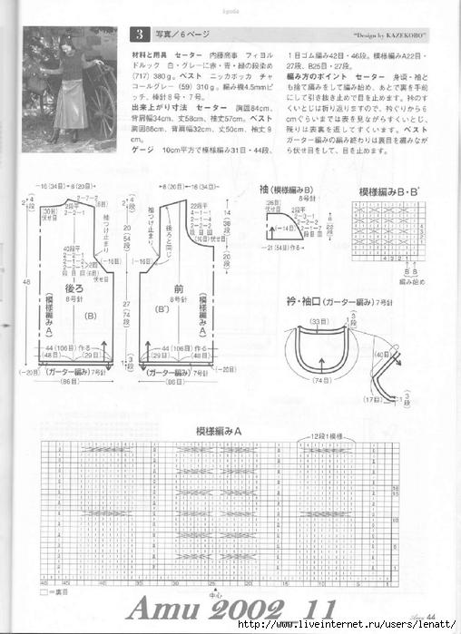Amu 2002_11_Page_46 (508x700, 222Kb)