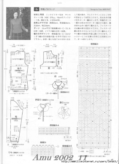 Amu 2002_11_Page_50 (508x700, 224Kb)