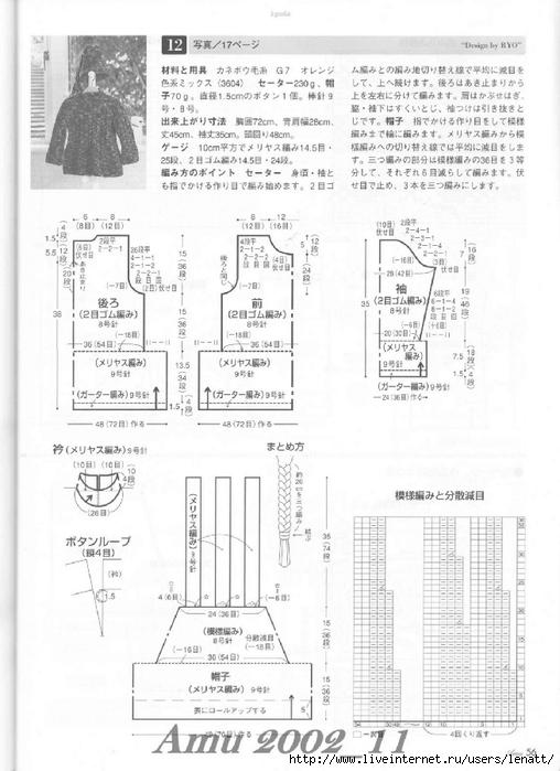 Amu 2002_11_Page_58 (508x700, 208Kb)
