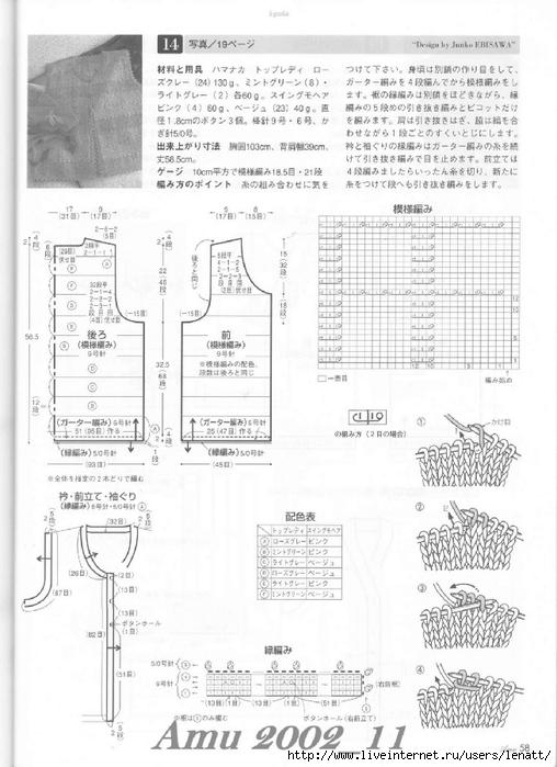 Amu 2002_11_Page_60 (508x700, 216Kb)