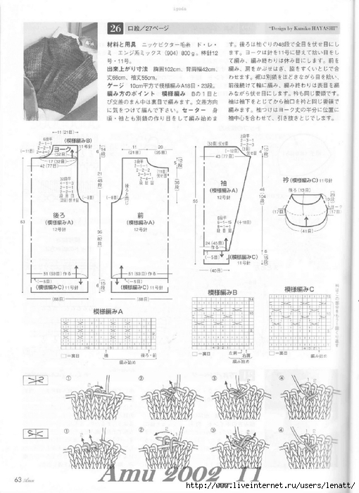 Amu 2002_11_Page_65 (510x700, 220Kb)