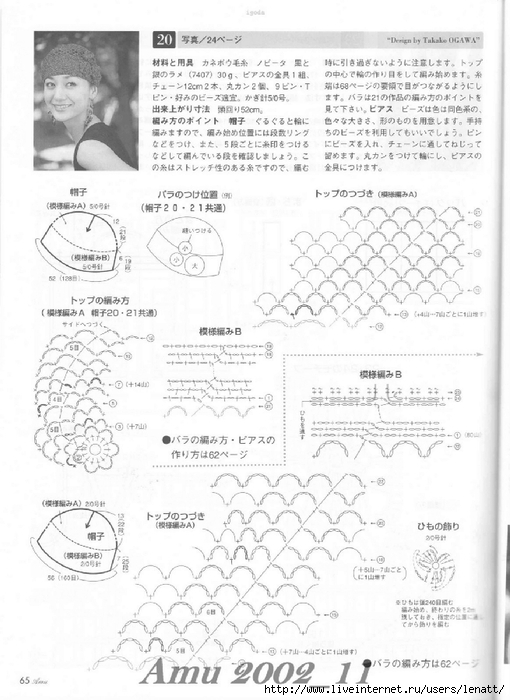 Amu 2002_11_Page_67 (510x700, 224Kb)