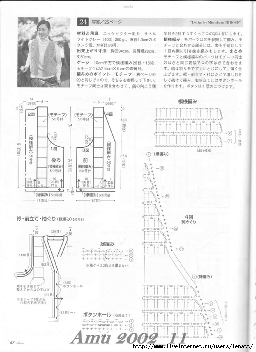 Amu 2002_11_Page_69 (510x700, 203Kb)