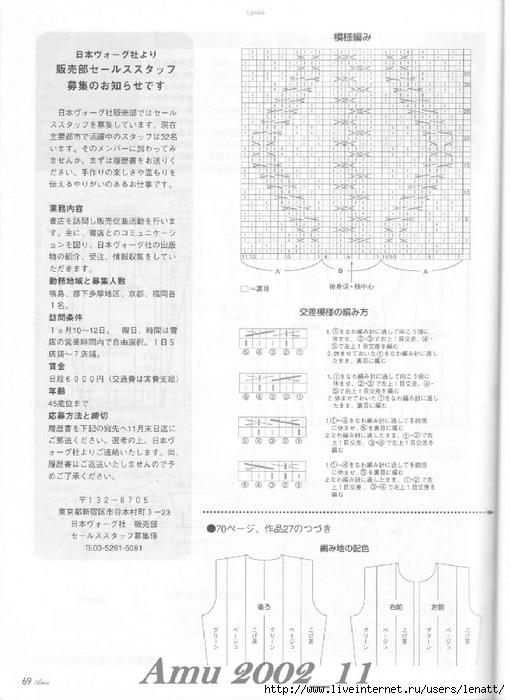 Amu 2002_11_Page_71 (510x700, 208Kb)