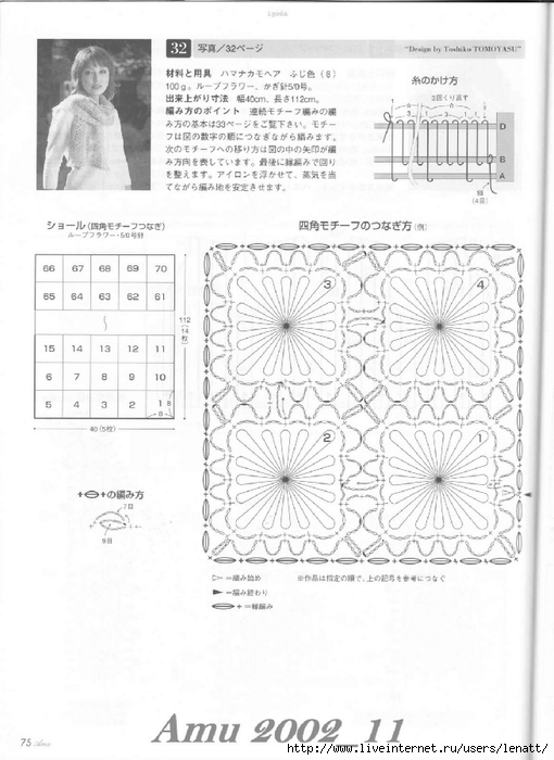 Amu 2002_11_Page_77 (510x700, 205Kb)