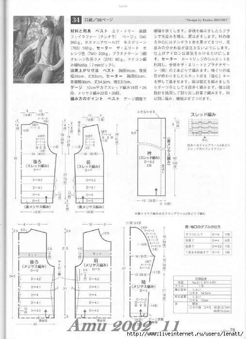Amu 2002_11_Page_80 (508x700, 218Kb)
