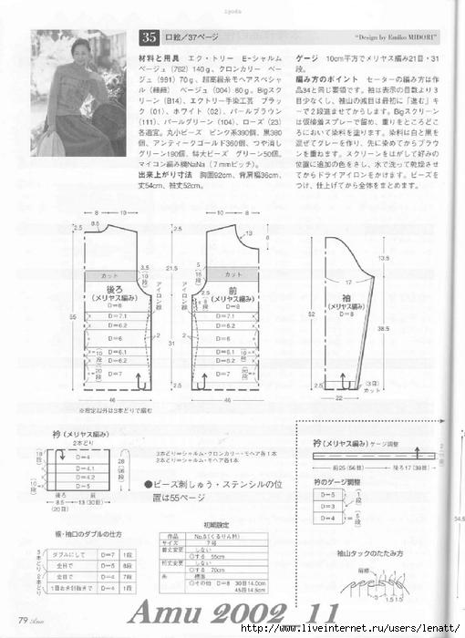 Amu 2002_11_Page_81 (510x700, 207Kb)