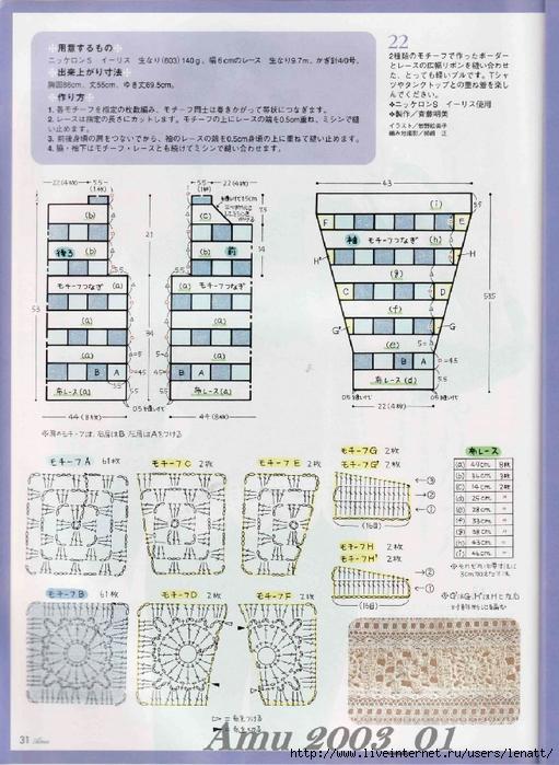 Amu 2003_01_Page_31 (511x700, 308Kb)
