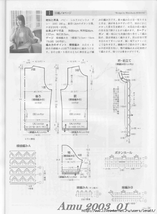 Amu 2003_01_Page_36 (512x700, 202Kb)