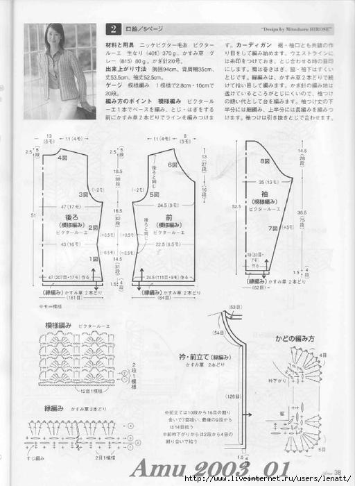 Amu 2003_01_Page_38 (512x700, 215Kb)