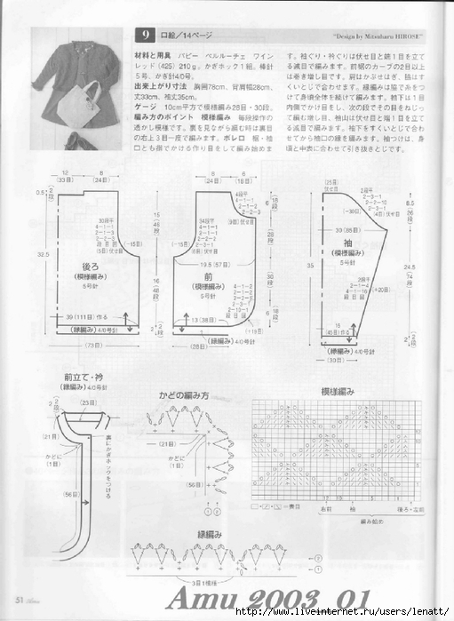 Amu 2003_01_Page_51 (511x700, 207Kb)