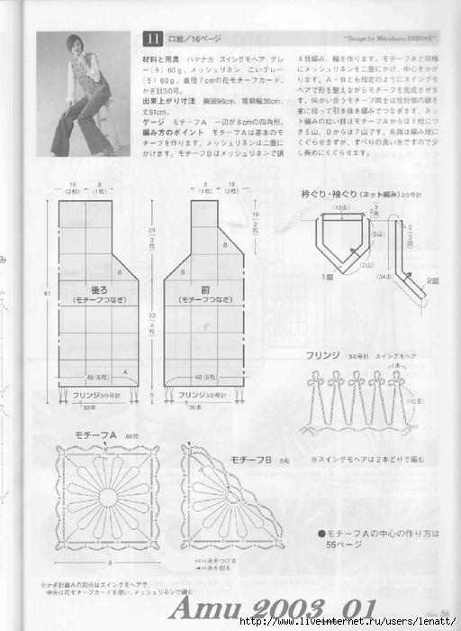 Amu 2003_01_Page_56 (512x700, 204Kb)