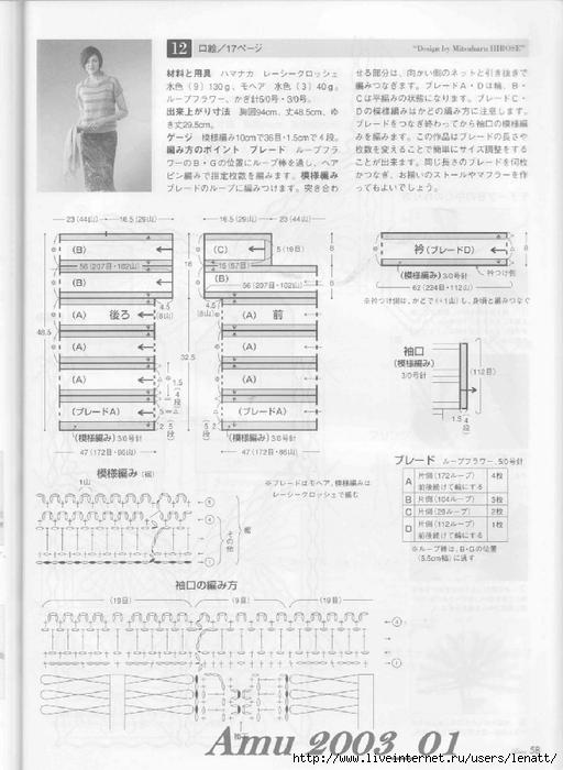 Amu 2003_01_Page_58 (512x700, 216Kb)