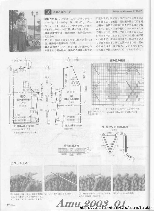 Amu 2003_01_Page_69 (511x700, 220Kb)