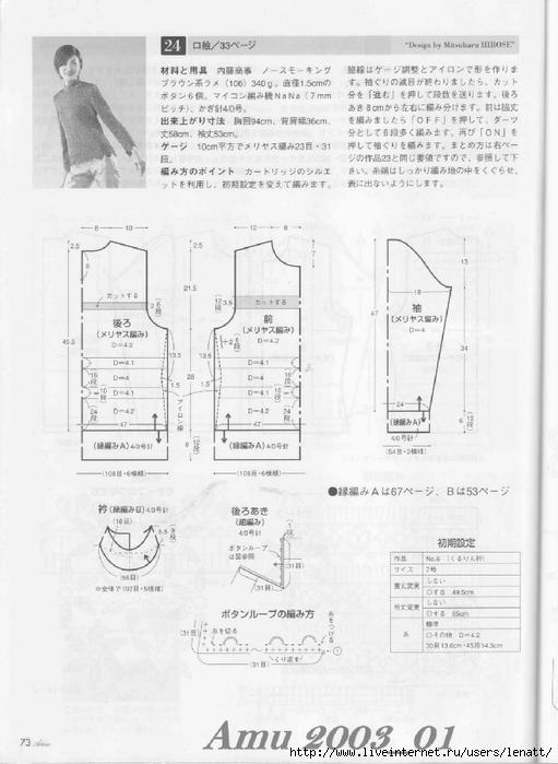 Amu 2003_01_Page_73 (511x700, 195Kb)