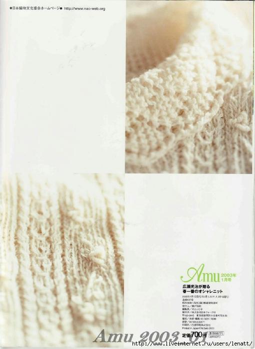 Amu 2003_01_Page_77 (510x700, 204Kb)