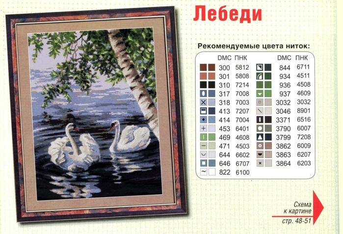 Лебеди (1) (700x477, 293Kb)