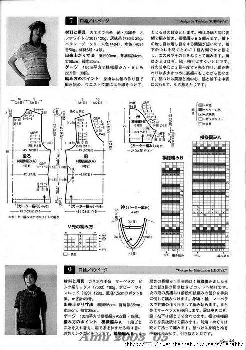 Amu 2003_05_45 (493x700, 265Kb)
