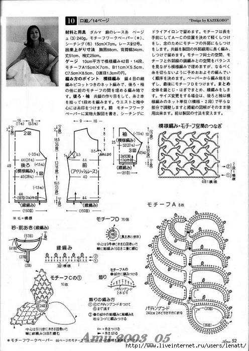 Amu 2003_05_49 (496x700, 280Kb)