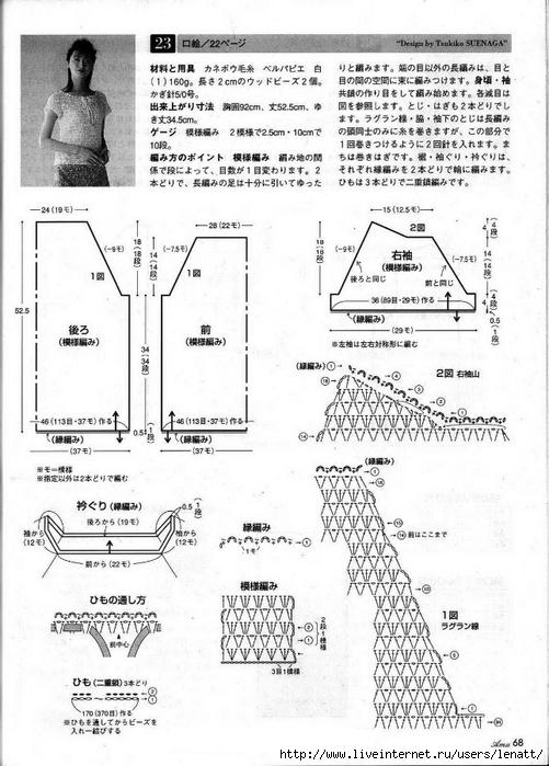 Amu 2003_05_65 (501x700, 246Kb)