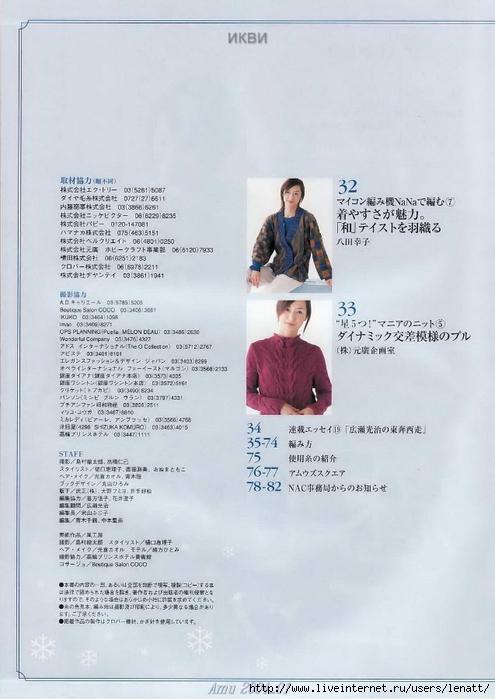 Amu 2004_01 Page 003 (495x700, 207Kb)