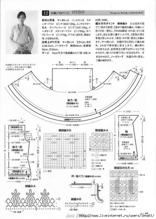 Amu 2004_01 Page 044 (500x700, 241Kb)