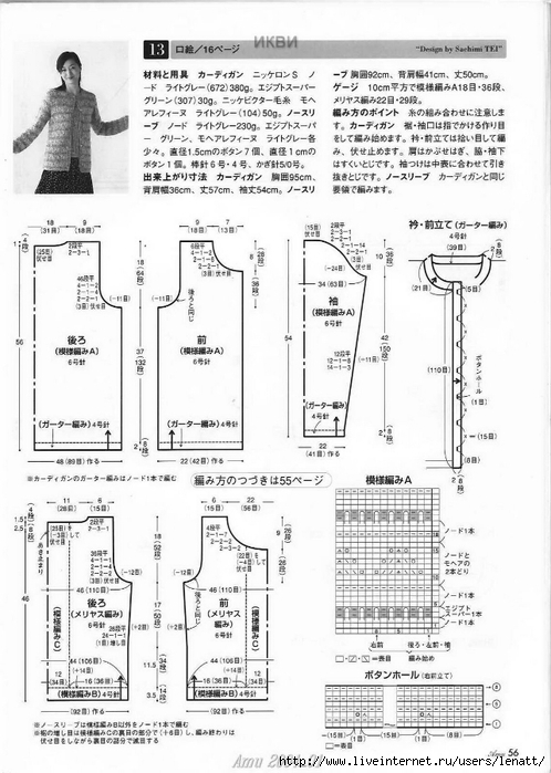 Amu 2004_01 Page 056 (498x700, 229Kb)